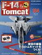 週刊F−14トムキャット 2017年1月25日号【雑誌】【2500円以上送料無料】