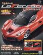 週刊ラフェラーリをつくる 2017年1月25日号【雑誌】【2500円以上送料無料】