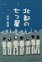北都の七つ星/木村花道【合計3000円以上で送料無料】