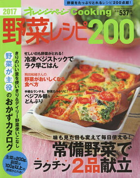 野菜レシピ200 2017【3000円以上送料無料】