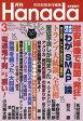 月刊Hanada 2017年3月号【雑誌】【2500円以上送料無料】