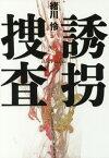 【店内全品5倍】誘拐捜査/緒川怜【3000円以上送料無料】