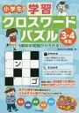 小学生の学習クロスワードパズル 3・4年生/学びのパズル研究