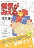 病気がみえる vol.2/医療情報科学研究所【合計3000円以上で送料無料】