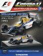 F1マシンコレクション全国版 2017年3月7日号【雑誌】【2500円以上送料無料】
