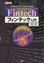 フィンテック入門 Finance & Technology/赤間世紀/...