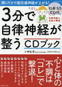 3分で自律神経が整うCDブック/小林弘幸...