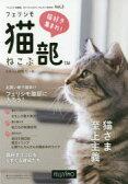 カタログ 「フェリシモ猫部」オフィシ 2【2500円以上送料無料】