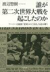 誰が第二次世界大戦を起こしたのか フーバー大統領『裏切られた自由』を読み解く/渡辺惣樹