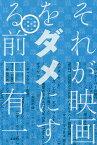 それが映画をダメにする 「映画」に学ぶ「映画」のこと/前田有一【3000円以上送料無料】
