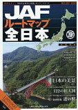 JAFルートマップ全日本 〔2017〕【2500円以上送料無料】