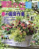 園芸ガイド 2017年4月号【雑誌】【2500円以上送料無料】