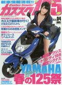 カススク125(ワンツーファイブ) 2017年4月号【雑誌】【2500円以上送料無料】