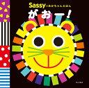 Sassyのあかちゃんえほんがおー!/SassyDADWAY/LaZOO/子供/絵本【合計3000円以上で送料無料】