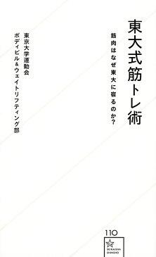 東大式筋トレ術 筋肉はなぜ東大に宿るのか?/東京大学運動会ボディビル&ウェイトリフティング部【3000円以上送料無料】