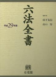 六法全書 平成29年版 2巻セット/山下友信【2500円以上送料無料】