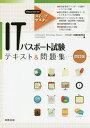 【100円クーポン配布中!】ITパスポート試験テキスト&問題...