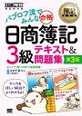 【100円クーポン配布中!】パブロフ流でみんな合格日商簿記3...