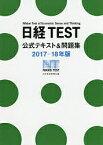 日経TEST公式テキスト&問題集 2017−18年版/日本経済新聞社【2500円以上送料無料】