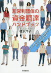 非営利団体の資金調達ハンドブック ファンドレイジングに成功するポイントのすべて/徳永洋子【2500円以上送料無料】