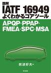 図解IATF 16949よくわかるコアツール APQP・PPAP・FMEA・SPC・MSA/岩波好夫【合計3000円以上で送料無料】