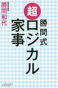 【店内全品5倍】勝間式超ロジカル家事/勝間和代【3000円以上送料無料】