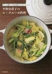 平野由希子のル・クルーゼ料理 ずっと使ってきた私のベストレシピ/平野由希子【2500円以上送料無料】