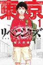 東京卍リベンジャーズ 1/和久井健【合計3000円以上で送料無料】