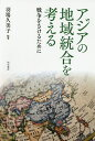 アジアの地域統合を考える 戦争をさけるために/羽場久美子【3000円以上送料無料】