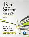 【100円クーポン配布中!】TypeScript実践マスター/古賀慎一