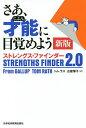 さあ、才能(じぶん)に目覚めよう ストレングス・ファインダー2.0/トム・ラス/古屋博子【合計3000円以上で送料無料】