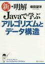 新・明解Javaで学ぶアルゴリズムとデータ構造/柴田望洋【3000円以上送料無料】