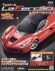 週刊ラフェラーリをつくる 2017年5月17日号【雑誌】【3000円以上送料無料】
