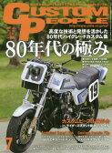 カスタムピープル 2017年7月号【雑誌】【2500円以上送料無料】