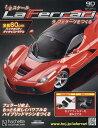 週刊ラフェラーリをつくる 2017年5月24日号【雑誌】【合計3...