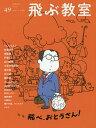 飛ぶ教室 児童文学の冒険 49(2017SPRING)/飛ぶ教室編集部【3000円以上送料無料】