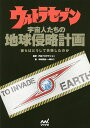 ウルトラセブン宇宙人たちの地球侵略計画 彼らはどうして失敗したのか/中村宏治/一峰大二/円谷プロダクション【3000円以上送料無料】