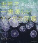 世界で一番美しいクラゲの図鑑/リサ=アン・ガーシュウィン/的場知之/ドゥーグル・リンズィー【合計3000円以上で送料無料】