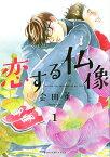 恋する仏像 You are the sunshine of my life 1/会田薫【2500円以上送料無料】