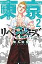 東京卍リベンジャーズ 2/和久井健【合計3000円以上で送料無料】