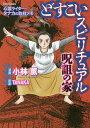 どすこいスピリチュアル 呪詛の家 心霊ラ/小林薫/TANAK