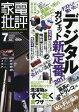 家電批評 2017年7月号【雑誌】【2500円以上送料無料】