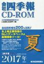 CD-ROM 会社四季報 2017夏【2500円以上送料無料】
