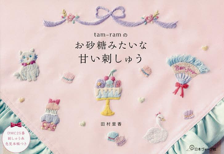 tam-ramのお砂糖みたいな甘い刺しゅう