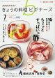 NHK きょうの料理ビギナーズ 2017年7月号【雑誌】【2500円以上送料無料】