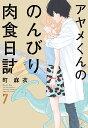 アヤメくんののんびり肉食日誌 7/町麻衣...