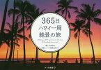 【スーパーSALE中6倍!】365日ハワイ一周絶景の旅/TABIPPO/ハワイ州観光局【3000円以上送料無料】