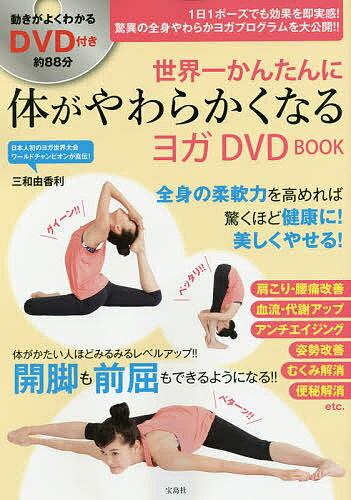 世界一かんたんに体がやわらかくなるヨガDVD BOOK/三和由香利【3000円以上送料無料】