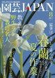 園芸Japan 2017年8月号【雑誌】【2500円以上送料無料】
