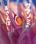 クマノミのおさんぽ/羽田美智子/広部俊明【2500円以上送料無料】